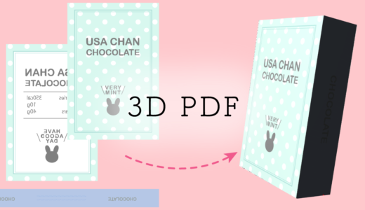 Photoshopで3D PDFを書き出そう