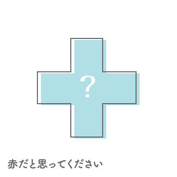 赤十字マークの代替画像