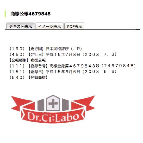ドクターシーラボの商標登録画像