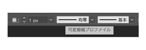 可変線幅プロファイル