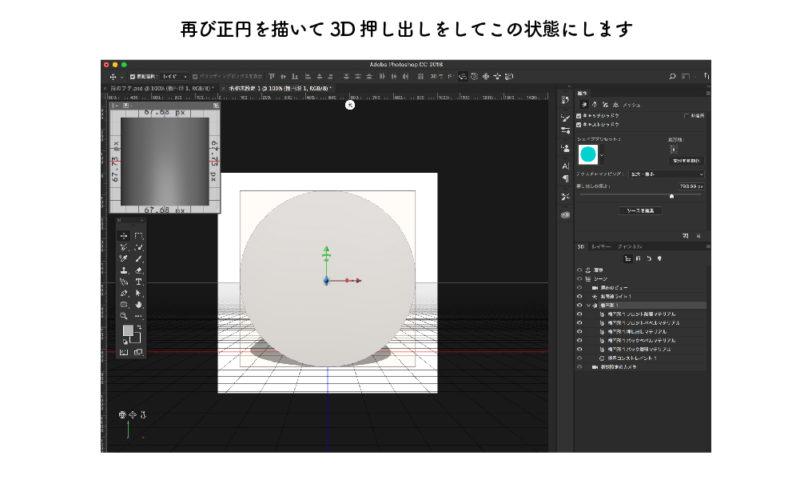 3D押し出しの画面
