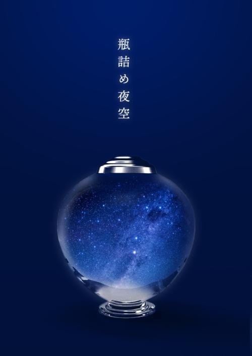 瓶詰め夜空