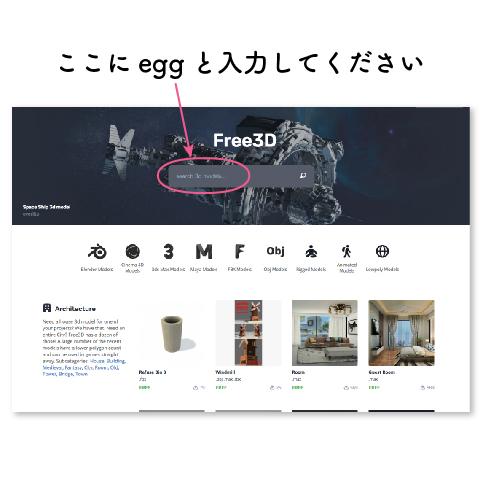 free 3dのサイト