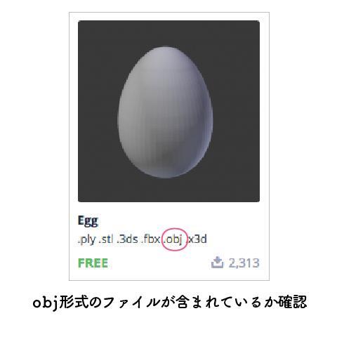 卵のobjデータ