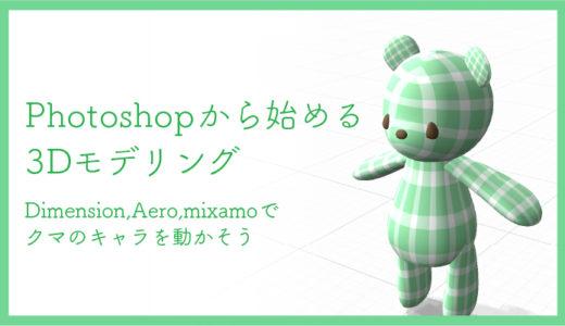 Photoshopから始める3Dモデリング Dimension Aero mixamoでクマのキャラを動かそう